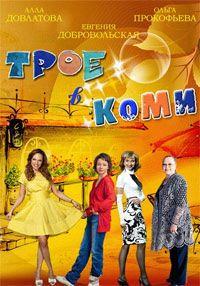 Сериал Трое в Коми смотреть онлайн бесплатно все серии