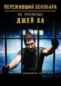 Сериал Переживший Эскобара: по прозвищу Джей Ха смотреть онлайн бесплатно все серии