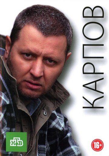 Сериал Карпов смотреть онлайн бесплатно все серии