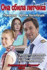 Сериал Она сбила летчика смотреть онлайн бесплатно все серии