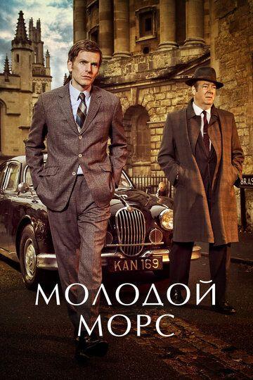 Сериал Молодой Морс смотреть онлайн бесплатно все серии
