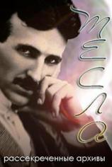 Тесла рассекреченные архивы