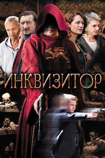 Сериал Инквизитор смотреть онлайн бесплатно все серии