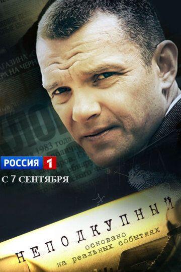 Сериал Неподкупный смотреть онлайн бесплатно все серии