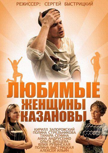 Сериал Любимые женщины Казановы смотреть онлайн бесплатно все серии