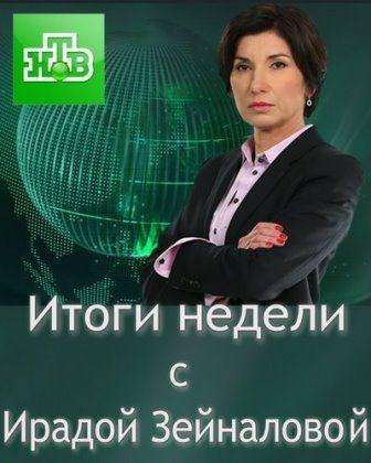 Итоги недели с Ирадой Зейналовой 2020 смотреть онлайн бесплатно