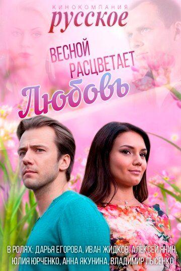 Сериал Весной расцветает любовь смотреть онлайн бесплатно все серии