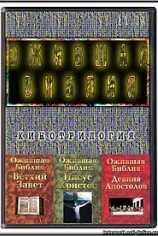 Ожившая Библия: Ветхий завет, Иисус Христос, Деяния Апостолов