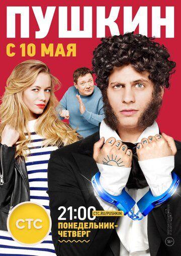 Сериал Пушкин смотреть онлайн бесплатно все серии