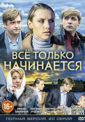 Сериал Всё только начинается смотреть онлайн бесплатно все серии