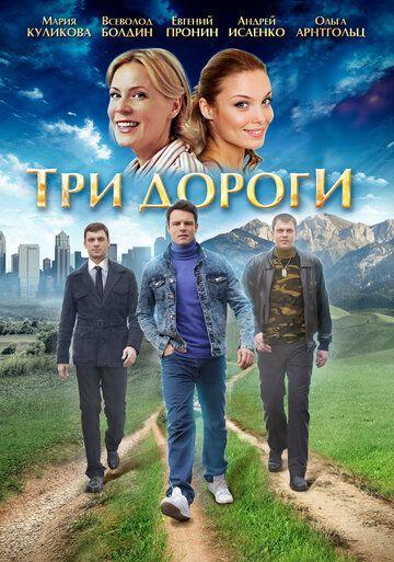 Сериал Три дороги смотреть онлайн бесплатно все серии