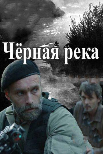 Сериал Черная река смотреть онлайн бесплатно все серии