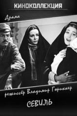 Фикрет Амиров - Севиль