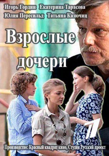 Сериал Взрослые дочери смотреть онлайн бесплатно все серии