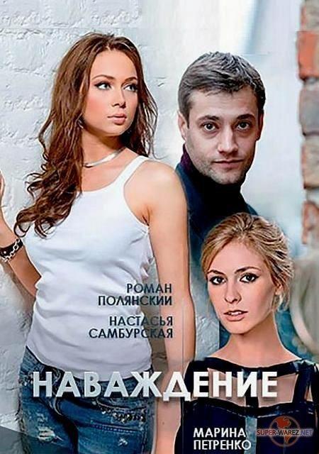 Сериал Наваждение смотреть онлайн бесплатно все серии