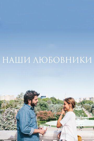 Наши любовники 2016 смотреть онлайн бесплатно