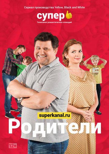 Сериал Родители смотреть онлайн бесплатно все серии
