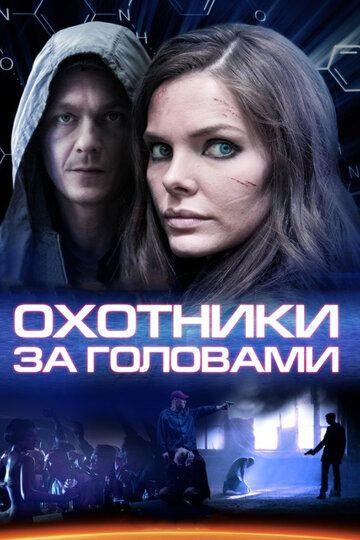 Сериал Охотники за головами смотреть онлайн бесплатно все серии