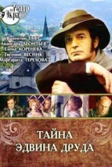 Чарльз Диккенс - Тайна Эдвина Друда