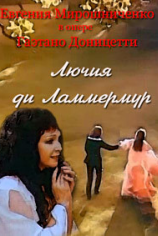 Гаэтано Доницетти - Лючия ди Ламмермур