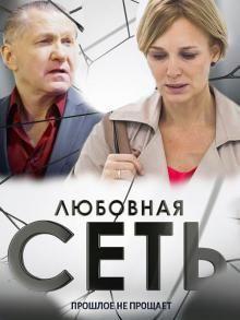 Сериал Любовная сеть смотреть онлайн бесплатно все серии