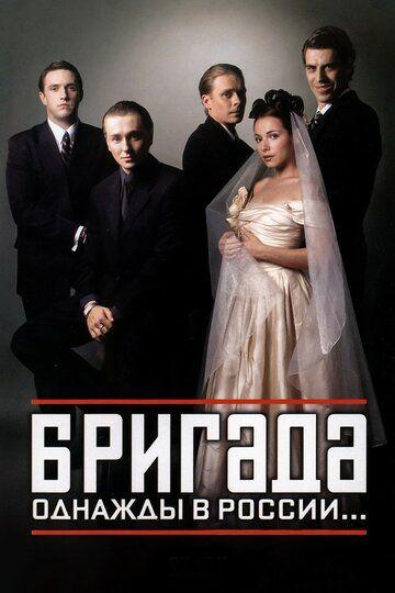 Сериал Бригада смотреть онлайн бесплатно все серии