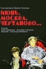 Геннадий Мамлин - Июнь, Москва, Чертаново
