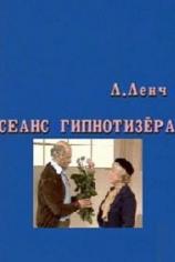 Леонид Ленч - Сеанс Гипнотизера