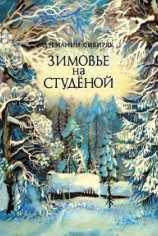 Зимовье на Студёной