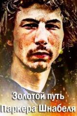 Золотой путь Паркера Шнабеля