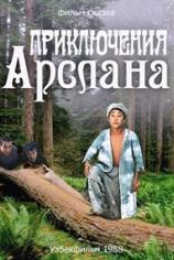 Приключения Арслана