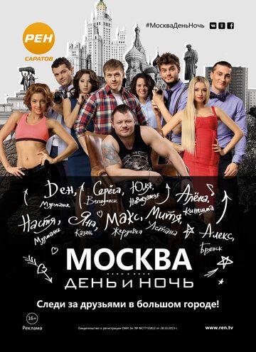 Сериал Москва. День и ночь смотреть онлайн бесплатно все серии