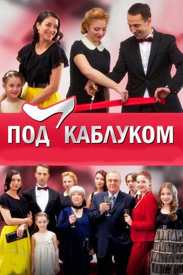 Сериал Под каблуком смотреть онлайн бесплатно все серии