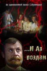 Сергей Кузнецов - ...И аз воздам