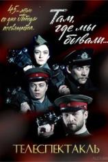 Игорь Ицков, Петр Штейн, Александр Ремез - Там, где мы бывали