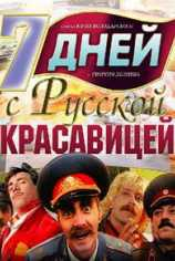7 дней с русской красавицей