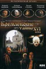 Кремлевские тайны XVI века