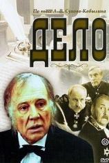 Александр Сухово-Кобылин - Дело (Дело Сухово-Кобылина)
