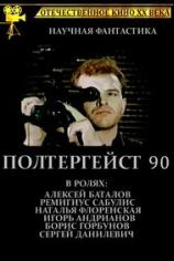 Полтергейст – 90