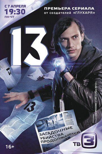 Сериал Тринадцать / 13 смотреть онлайн бесплатно все серии