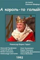 Евгений Шварц - А король-то голый (Голый король)