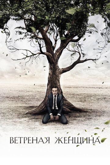Сериал Ветреная женщина смотреть онлайн бесплатно все серии