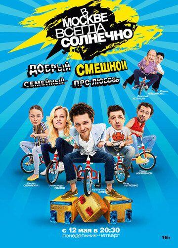 Сериал В Москве всегда солнечно смотреть онлайн бесплатно все серии