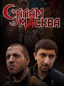 Сериал Салам Масква смотреть онлайн бесплатно все серии