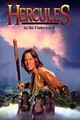 Геракл в подземном царстве