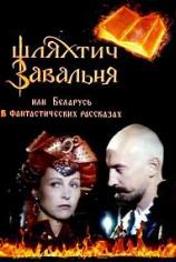 Шляхтич Завальня, или Беларусь в фантастических рассказах