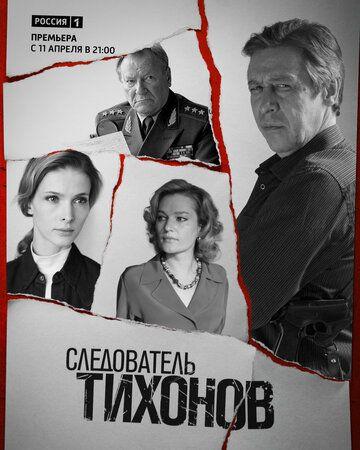 Сериал Следователь Тихонов смотреть онлайн бесплатно все серии