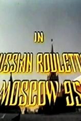 Русская рулетка – Москва 95