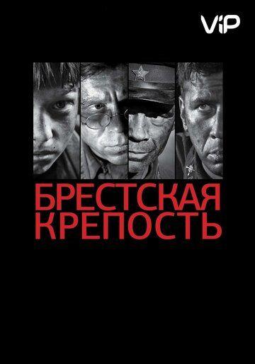 Брестская крепость 2010 смотреть онлайн бесплатно