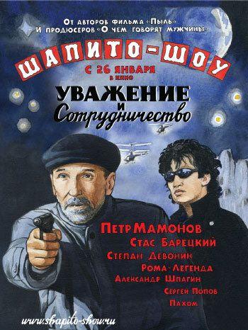 Шапито-шоу: Уважение и сотрудничество 2011 смотреть онлайн бесплатно
